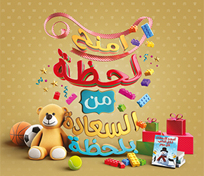 15233-majid-al-futtaim-launches-take-a-moment-to-give-a-moment-festive-campaign-thumb-ar